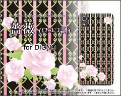 DIGNO J [704KC] G [601KC] F E [503KC] ハード スマホ カバー ケース 薔薇(ロココ調) 薔薇(バラ) 可愛い(かわいい)ロココ調