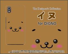 DIGNO J [704KC] G [601KC] F E [503KC] ディグノ ハード スマホ カバー ケース イヌ /送料無料