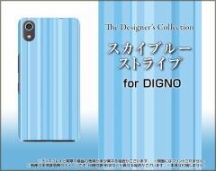 DIGNO J [704KC] G [601KC] F E [503KC] ディグノ ハード スマホ カバー ケース スカイブルーストライプ /送料無料