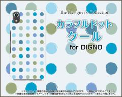 DIGNO J [704KC] G [601KC] F E [503KC] ディグノ ハード スマホ カバー ケース カラフルドット クール /送料無料