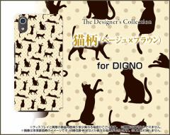 DIGNO J [704KC] G [601KC] F E [503KC] ディグノ ハード スマホ カバー ケース 猫柄(ベージュ×ブラウン) /送料無料