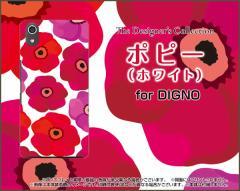 DIGNO J [704KC] G [601KC] F E [503KC] ディグノ ハード スマホ カバー ケース ポピー(ホワイト) 北欧柄 ピンクの花 白(しろ)