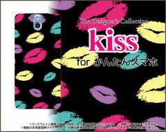 かんたんスマホ 705KC Y!mobile ハード スマホ カバー ケース キス(ブラック) /送料無料