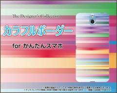 かんたんスマホ 705KC Y!mobile ハード スマホ カバー ケース カラフルボーダー type001 /送料無料