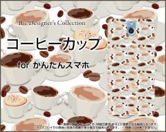 かんたんスマホ 705KC Y!mobile ハード スマホ カバー ケース コーヒーカップ 珈琲 カップ コーヒー豆 飲み物 ドリンク