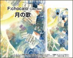 かんたんスマホ 705KC Y!mobile ハード スマホ カバー ケース 月の歌 F:chocalo /送料無料