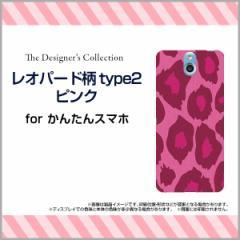 かんたんスマホ 705KC Y!mobile ハード スマホ カバー ケース レオパード柄type2ピンク/送料無料