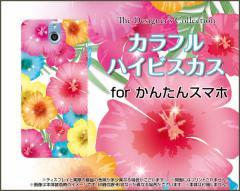 かんたんスマホ 705KC Y!mobile ハード スマホ カバー ケース カラフルハイビスカス 夏 綺麗 南国のカラフルな花