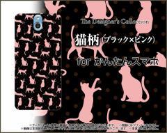 かんたんスマホ 705KC Y!mobile ハード スマホ カバー ケース 猫柄(ブラック×ピンク) /送料無料