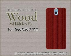 かんたんスマホ 705KC Y!mobile ハード スマホ カバー ケース Wood(木目調)レッド /送料無料