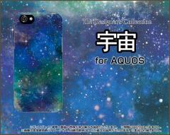 AQUOS R SH-03J SHV39 604SH EVER SH-02J ZETA ハード スマホ カバー ケース 宇宙(ブルー×グリーン) /送料無料