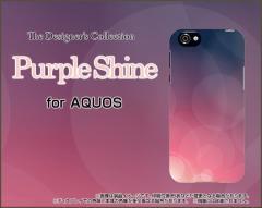 AQUOS R SH-03J SHV39 604SH EVER SH-02J ZETA ハード スマホ カバー ケース PurpleShine /送料無料