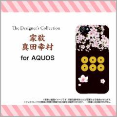 AQUOS sense SH-01K SHV40 R SH-03J SHV39 604SH EVER ZETA ハード スマホ カバー ケース 家紋真田幸村/送料無料