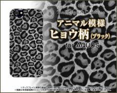AQUOS R SH-03J SHV39 604SH EVER SH-02J ZETA ハード スマホ カバー ケース ヒョウ柄 (ブラック) /送料無料
