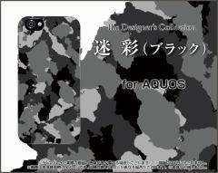 AQUOS sense SH-01K SHV40 R SH-03J SHV39 604SH EVER ZETA ハード スマホ カバー ケース 迷彩 (ブラック) /送料無料