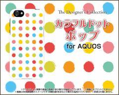AQUOS sense SH-01K SHV40 R SH-03J SHV39 604SH EVER ZETA ハード スマホ カバー ケース カラフルドット ポップ /送料無料