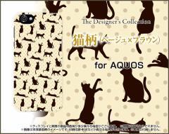 AQUOS R SH-03J SHV39 604SH EVER SH-02J ZETA ハード スマホ カバー ケース 猫柄(ベージュ×ブラウン) /送料無料