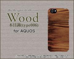 AQUOS R SH-03J SHV39 604SH EVER SH-02J ZETA ハード スマホ カバー ケース Wood(木目調)type006 /送料無料