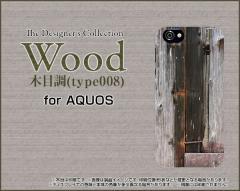 AQUOS R SH-03J SHV39 604SH EVER SH-02J ZETA ハード スマホ カバー ケース Wood(木目調)type008 /送料無料