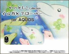 AQUOS R SH-03J SHV39 604SH EVER SH-02J ZETA ハード スマホ カバー ケース イルカとクローバー やの ともこ /送料無料