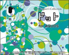 AQUOS sense2 SH-01L SHV43 R2 SH-03K SHV42 706SH sense ハード スマホ ケース ドット(グリーン×パープル×ブルー) カラフル ポップ