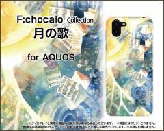 AQUOS R2 SH-03K SHV42 706SH sense SH-01K SHV40 R EVER ハード スマホ ケース 月の歌 F:chocalo /送料無料
