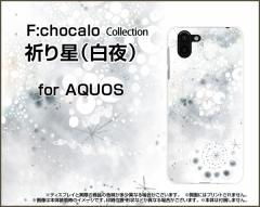 AQUOS sense2 SH-01L SHV43 R2 SH-03K SHV42 706SH sense ハード スマホ ケース 祈り星(白夜) F:chocalo /送料無料