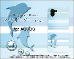 AQUOS R2 SH-03K SHV42 706SH sense SH-01K SHV40 R EVER ハード スマホ ケース マリンボーダー(イルカ) /送料無料