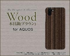 AQUOS R2 SH-03K SHV42 706SH sense SH-01K SHV40 R EVER ハード スマホ ケース Wood(木目調)ブラウン /送料無料