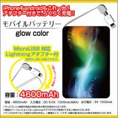 モバイルバッテリー 4600mAh iPhone android 対応 microUSB Lightning アダプター付 glow color 虹 レインボー グロー サイバー カラフル