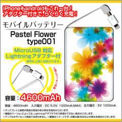 モバイルバッテリー 4600mAh iPhone android 対応 microUSB Lightning アダプター付 Pastel Flower type001 パステル 花 フラワー 虹 レ