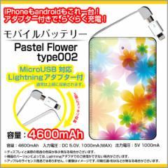 モバイルバッテリー 4600mAh iPhone android 対応 microUSB Lightning アダプター付 Pastel Flower type002 パステル 花 フラワー 虹 レ