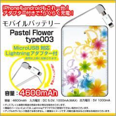 モバイルバッテリー 4600mAh iPhone android 対応 microUSB Lightning アダプター付 Pastel Flower type003 パステル 花 フラワー 虹 レ