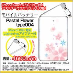 モバイルバッテリー 4600mAh iPhone android 対応 microUSB Lightning アダプター付 Pastel Flower type004 パステル 花 フラワー ピンク