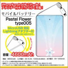 モバイルバッテリー 4600mAh iPhone android 対応 microUSB Lightning アダプター付 Pastel Flower type005 パステル 花 フラワー ピンク