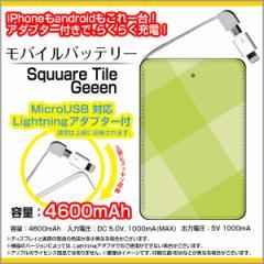 モバイルバッテリー 4600mAh iPhone android 対応 microUSB Lightning アダプター付 SquareTile(Green) タイル 緑 グリーン チェック 四