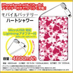 モバイルバッテリー 4600mAh iPhone android 対応 microUSB Lightning アダプター付 ハートシャワー はーと ぴんく 可愛い(かわいい)