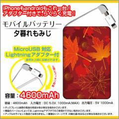 モバイルバッテリー 4600mAh iPhone android 対応 microUSB Lightning アダプター付 夕暮れもみじ 紅葉 秋 きれい あざやか 和柄 わがら/