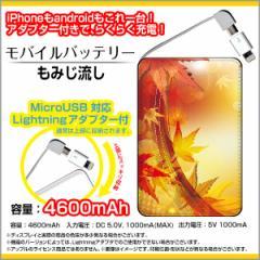 モバイルバッテリー 4600mAh iPhone android 対応 microUSB Lightning アダプター付 もみじ流し 紅葉 秋 きれい あざやか 和柄 わがら/送