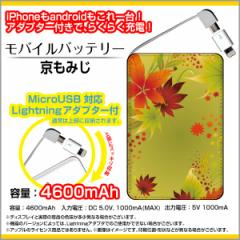 モバイルバッテリー 4600mAh iPhone android 対応 microUSB Lightning アダプター付 京もみじ 紅葉 秋 きれい 京都 和柄 わがら/送料無料
