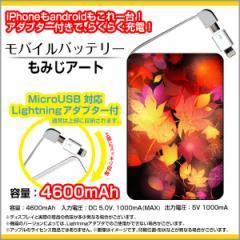 モバイルバッテリー 4600mAh iPhone android 対応 microUSB Lightning アダプター付 もみじアート 紅葉 秋 きれい 京都 和柄 わがら/送料