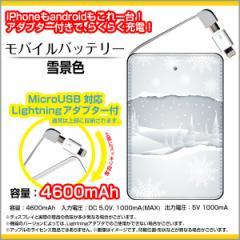 モバイルバッテリー 4600mAh iPhone android 対応 microUSB Lightning アダプター付 雪景色 冬 雪 ゆき スノー ウィンター 結晶/送料無料