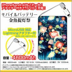 モバイルバッテリー 4600mAh iPhone android 対応 microUSB Lightning アダプター付 F:chocaloデザイン 金魚提灯祭/送料無料