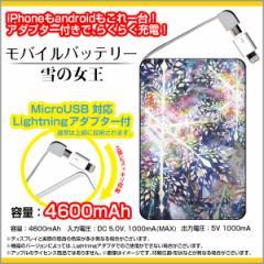 モバイルバッテリー 4600mAh iPhone android 対応 microUSB Lightning アダプター付 F:chocaloデザイン 雪の女王/送料無料