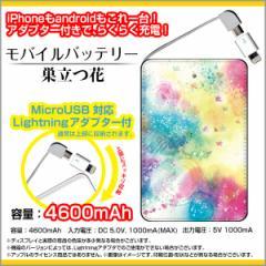 モバイルバッテリー 4600mAh iPhone android 対応 microUSB Lightning アダプター付 F:chocaloデザイン 巣立つ花/送料無料