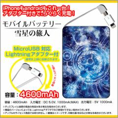 モバイルバッテリー 4600mAh iPhone android 対応 microUSB Lightning アダプター付 F:chocaloデザイン 雪星の旅人/送料無料