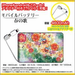 モバイルバッテリー 4600mAh iPhone android 対応 microUSB Lightning アダプター付 F:chocaloデザイン 春の歌/送料無料