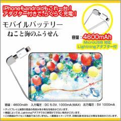 モバイルバッテリー 4600mAh iPhone android 対応 microUSB Lightning アダプター付 F:chocaloデザイン ねこと海のふうせん/送料無料