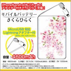 モバイルバッテリー 4600mAh iPhone android 対応 microUSB Lightning アダプター付 F:chocaloデザイン さくらひらく/送料無料