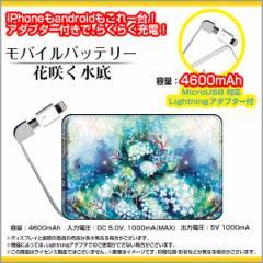 モバイルバッテリー 4600mAh iPhone android 対応 microUSB Lightning アダプター付 F:chocaloデザイン 花咲く水底提出/送料無料
